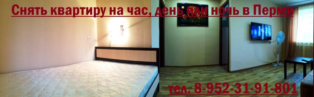 снять квартиру на час в перми